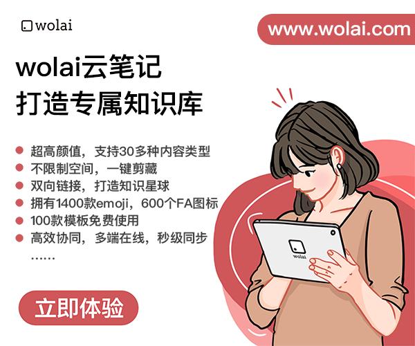 <strong>wolai云笔记 |</strong> 超高颜值,不限制使用空间,上百款模板、3000种图标免费使用 !笔记日记 / 项目管理 / 协作分享……