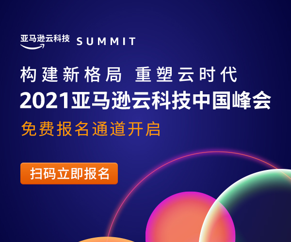 <strong>坐标北上深的云计算爱好者不容错过!</strong>免费报名高手云集的亚马逊云科技 2021 峰会